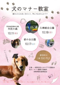 R2.10-11 犬のマナー教室(市)out