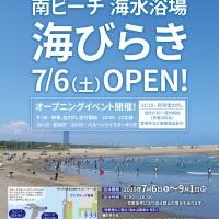 2019.7 サンビーチ海開きA4チラシ表out