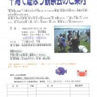2016.07.31(チラシ)干潟で遊ぼう観察会