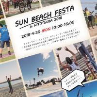 H30.4 SUN BEACH FESTA in HITOTSUBA 2018 チラシ-001