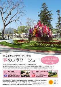 H30.3 植物園春のフラワーショーout