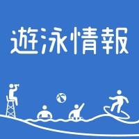 遊泳情報用アイキャッチ