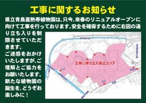 20150914~植物園立入禁止エリア(広報用)