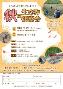 R1.9 生き物観察会 out