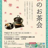 H2711 秋のお茶会チラシ