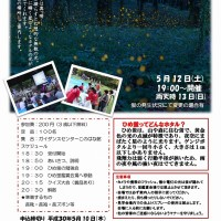 30ひめ蛍鑑賞会
