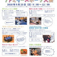 H30.9.23 ファミリースポーツ大会チラシ-001