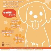 H2710-11 犬マナーポスター