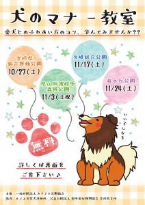 H30.10-11 犬のマナー教室チラシout