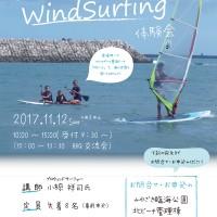 H29.11 ウインドサーフィン体験会チラシout