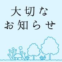大切なお知らせ4