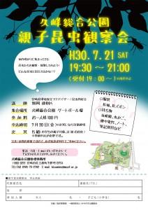 H30.7 親子昆虫観察会out