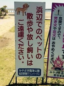 犬の散歩禁止看板