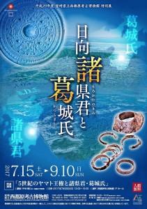 H29特別展ポスター
