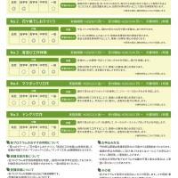 H29.7 阿波岐学習プログラムチラシ おもて