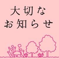 大切なお知らせ2